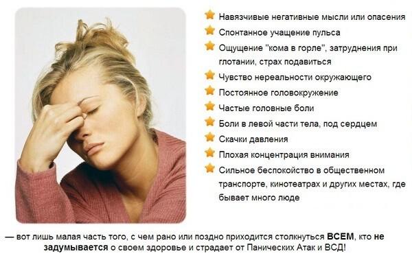 Температура при ВСД: причины, симптомы, лечение