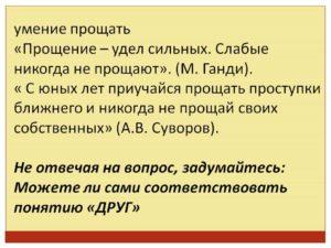 proschat