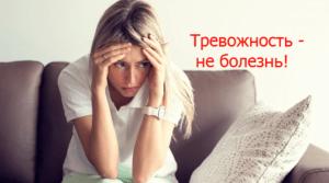 Тревожность не болезнь