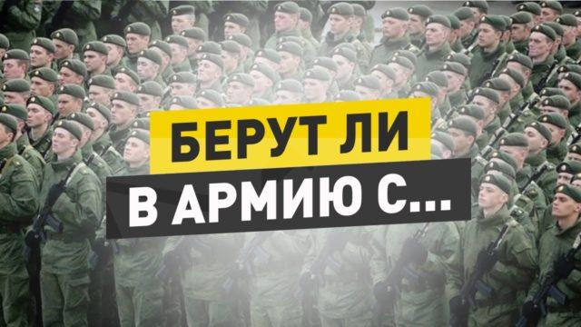 армия и ВСД