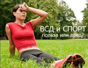 ВСД и спорт