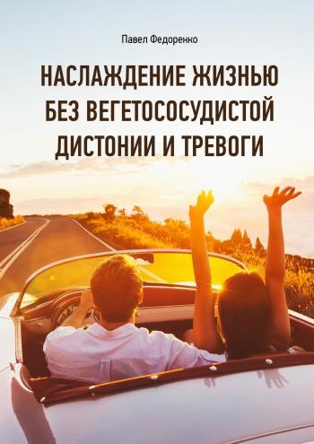 книга Федоренко по ВСД