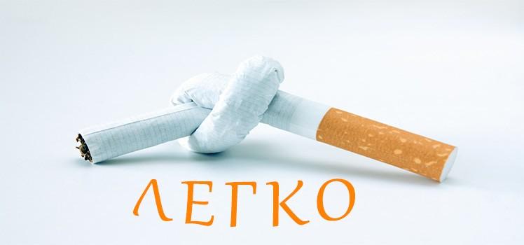бросаем курить