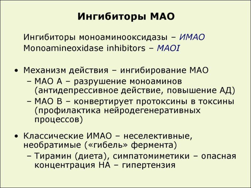 МАО ингибиторы