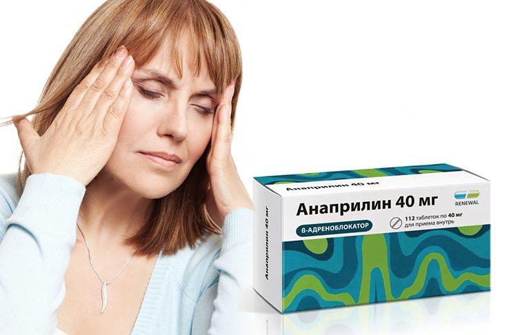Анаприлин при ВСД1