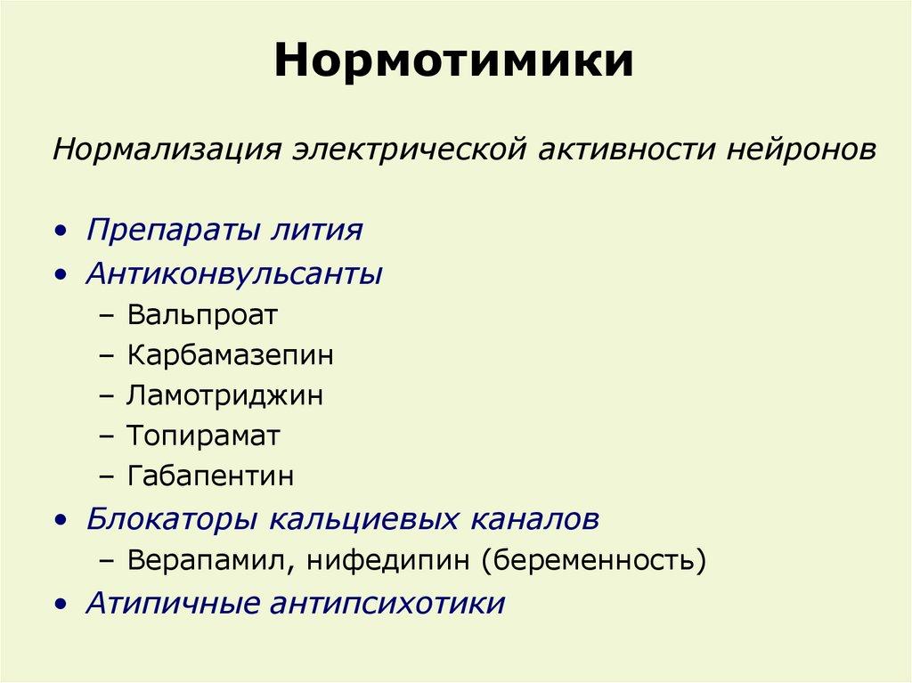 нормотимики